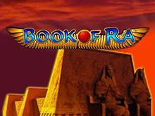Автомат Book Of Ra в казино Вулкан Ставка