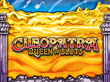 Cleopatra Queen Of Slots — делайте ставки и выигрывайте